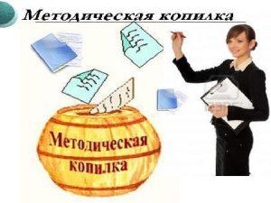 metodkopilka